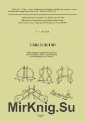 Вязание крючком Схемы вязания, описания и узоры