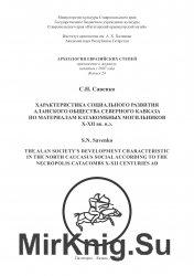 Характеристика социального развития аланского общества Северного Кавказа по материалам катакомбных могильников X-XII вв. н.э.