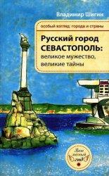 Русский город Севастополь: великое мужество, великие тайны