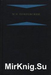 Покровский М. Избранные произведения в четырех книгах. Кн. 4