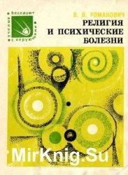 Религия и психические болезни Романович