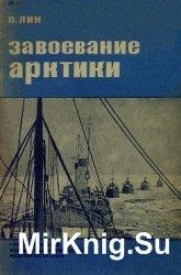 Завоевание Арктики. Карская экспедиция 1929 г