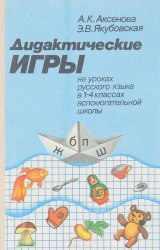 Дидактические игры на уроках русского языка в 1-4 классах вспомогательной школы