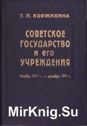 Советское государство и его учреждения ноябрь 1917 г.-декабрь 1991 г