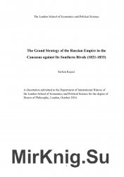 The Grand Strategy of the Russian Empire in the Caucasus against Its Southern Rivals (1821-1833)