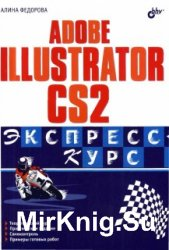 Adobe Illustrator CS2. Экспресс курс