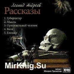Леонид Андреев. Рассказы (Аудиокнига)