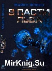 Майкл флинн цикл «спиральный рукав» [3 книги] (2014-2016) fb2.