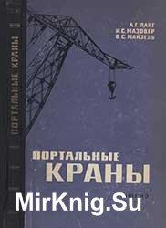 Гохберг справочник по кранам том 1 скачать.