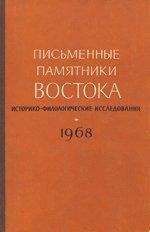 Письменные памятники Востока. Историко-филологические исследования. Ежегодник 1968
