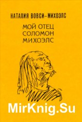 Мой отец - Соломон Михоэлс: Воспоминания о жизни и гибели