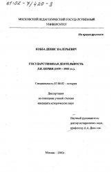 Государственная деятельность Л.П. Берия (1939-1953 гг.)