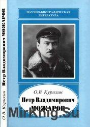 Петр Владимирович Можаров - конструктор отечественных мотоциклов (1888-1934)