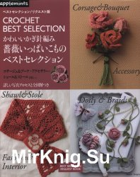 Asahi Original. Crochet Best Selection - Rose & Rose  2017