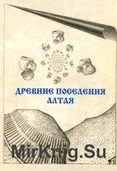 Древние поселения Алтая
