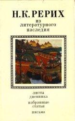 Рерих Н.К. Из литературного наследия