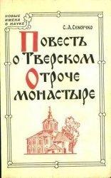 Повесть о Тверском Отроче монастыре: Исследование и тексты
