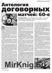 Антология договорных матчей в СССР в 60-90-е