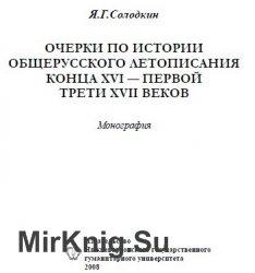 Очерки по истории общерусского летописания конца XVI — первой трети XVII веков