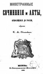 Иностранные сочинения и акты о России. Дневник Самуила Бельского