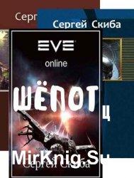 Сергей Скиба. Сборник из 6 книг