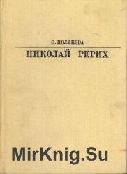 Николай Рерих (1985)