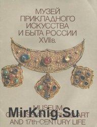 Музей прикладного искусства и быта России XVII в