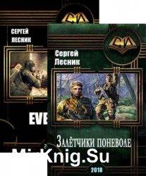Сергей Лесник. Сборник произведений (6 книг)