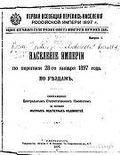 Первая всеобщая перепись населения Российской империи. Население Империи по переписи 27-го января 1897 года по уездам