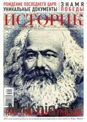 историк. журнал об актуальном прошлом скачать