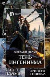 Алексей Пехов. Сборник произведений (74 книги)