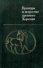 Культура и искусство Древнего Хорезма