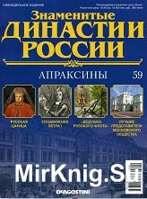 Знаменитые династии России. Апраксины