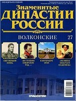 Знаменитые династии России. Волконские