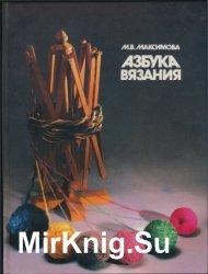 азбука вязания 1996 мир книг скачать книги бесплатно