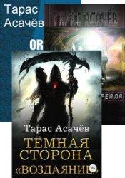 Тарас асачев не время для реала книга 2 вестники войны