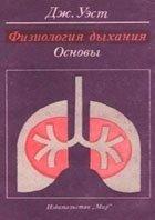 Физиология дыхания. Основы