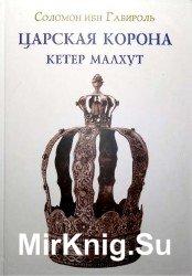 Царская Корона (Кетер Малхут)