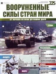 Вооруженные силы стран мира  №225