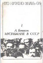 Мусульмане в СССР