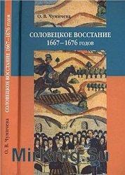 Соловецкое восстание 1667-1676 годов