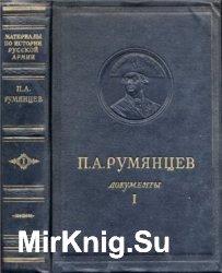 П.А. Румянцев. Документы. В 3-х томах. Том 1. 1756-1763