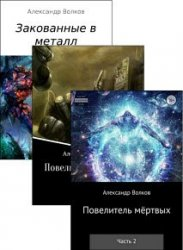 Александр Волков. Сборник произведений (8 книг)
