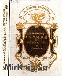 Живописный Карамзин, или Русская история в картинках: от Рюрика до нашествия татар (1995)