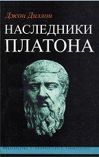 Наследники Платона: Исследование истории Древней Академии (347–274 гг. до н.э.)