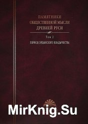 Памятники общественной мысли Древней Руси. В 3-х томах. том 2. Период ордынского владычества