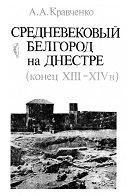 Средневековый Белгород на Днестре (кон. XIII-XIV вв.)