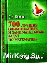 700 лучших олимпиадных и занимательных задач по математике