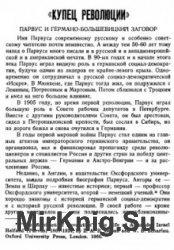 «Купец революции». Парвус и германо-большевицкий заговор