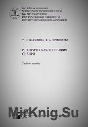 Историческая география Сибири